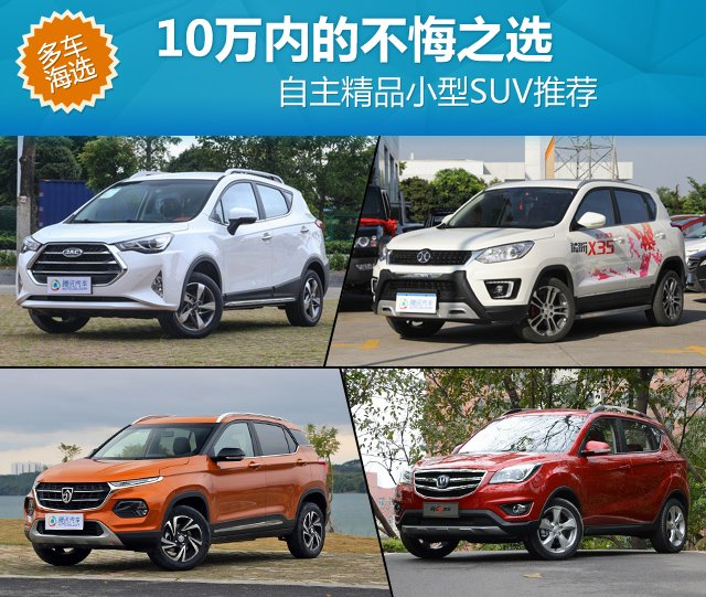 功能齐全品质高 6万起精品小型SUV推荐