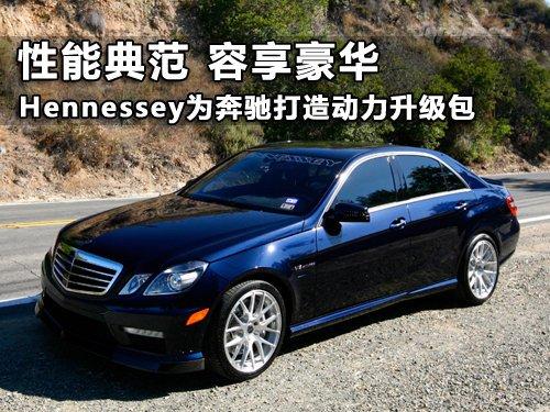 Hennessey为奔驰5.5双涡轮引擎进行升级