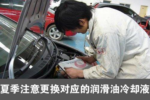 夏季养护注意 发动机温度过高勿立即熄火