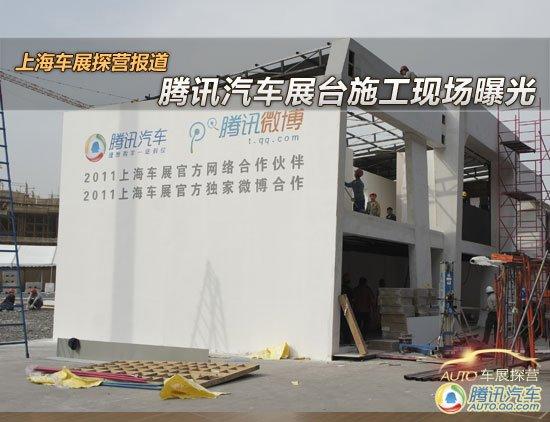 上海车展探营报道 腾讯展台施工现场曝光