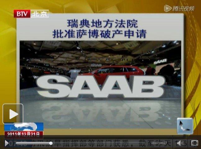 瑞典地方法院批准萨博破产申请