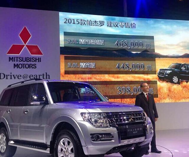 2015款三菱帕杰罗上市 售39.8-46.8万元