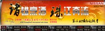 2008第六届广州国际车展