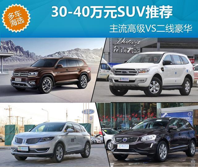 主流高级VS二线豪华 27万起SUV推荐