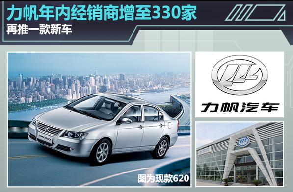力帆年内经销商增至330家 再推一款新车