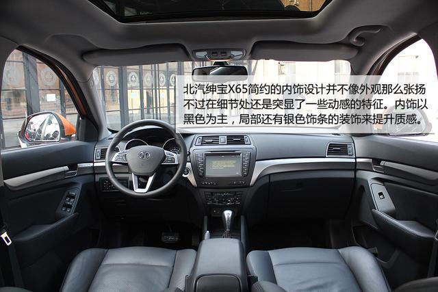 [新车实拍]北汽绅宝X65实拍 运动SUV新宠