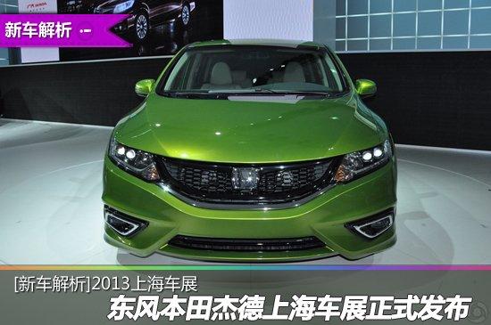 [新车解析]东风本田杰德上海车展正式发布