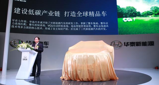 变·革 新生 华泰汽车重磅亮相北京车展