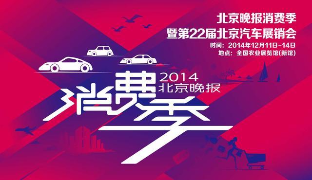 第22届北京汽车展销会将于12月11日开幕