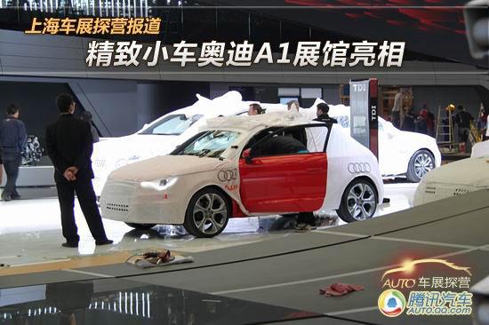 上海车展探营报道 精致小车奥迪A1现身