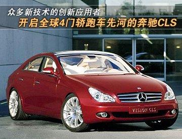 奔驰Vision CLS概念车