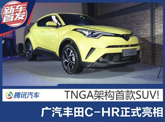 TNGA架构首款SUV! 广汽丰田C-HR正式亮相