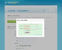 第三步、按提示完成QQ登陆