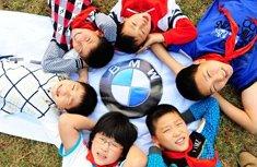BMW悦助未来助学计划