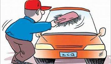 日常保养 自己动手用保养脸的方法保养车