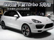 保时捷卡宴Turbo S