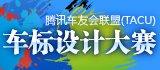 车标设计大赛_广州车展微博版_广州车展_2011广州车展_腾讯汽车