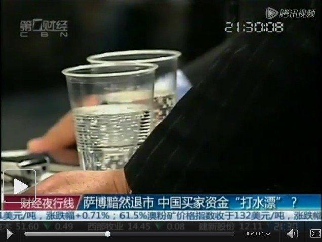 """萨博黯然退市 中国买家资金或""""打水漂"""""""