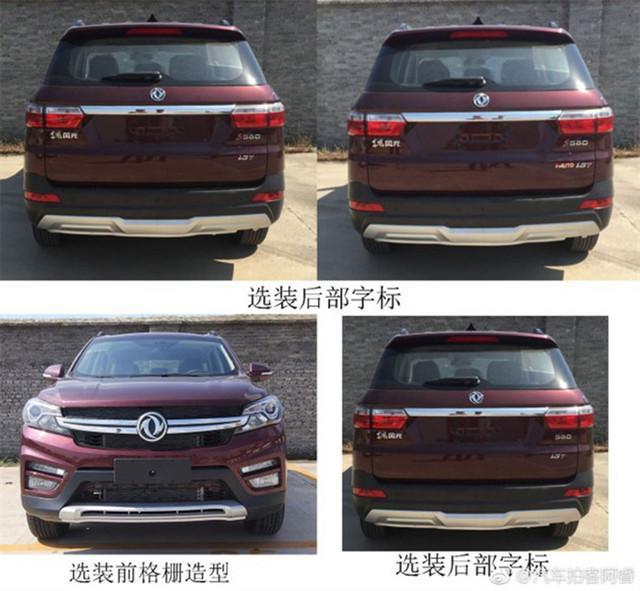 曝东风风光S560申报图 定位紧凑型SUV