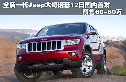 预计12月上市 定金一万元 全新jeep大切诺基12日首发  高清图片