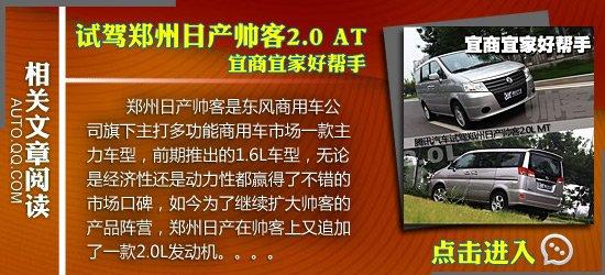 长途试驾郑州日产帅客2.0 at 春运返京号 高清图片