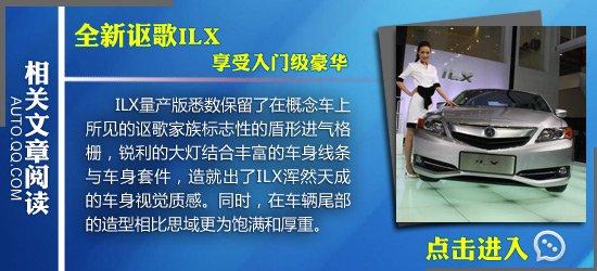 [国内车讯]全新讴歌RDX/ILX将于今秋上市