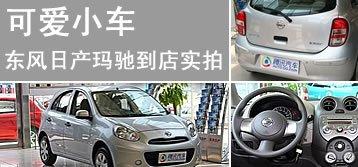 可爱小车 实拍东风日产玛驰_车周刊_腾讯汽车