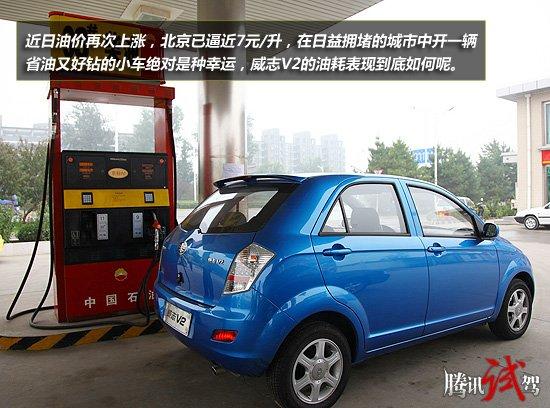 力量 腾讯试驾天津一汽威志V2 MT AMT高清图片