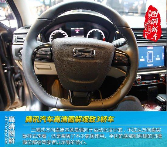 [图解新车]2013上海车展 观致3轿车国内首发