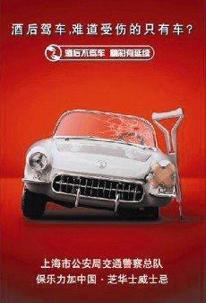 反对酒后开车的公益广告宣传图图片