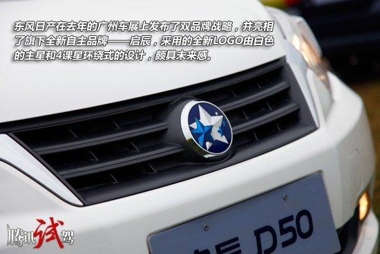 腾讯试驾东风日产启辰D50 主攻性价比