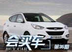 会买车第35期下:3.4万优惠团购全系ix35