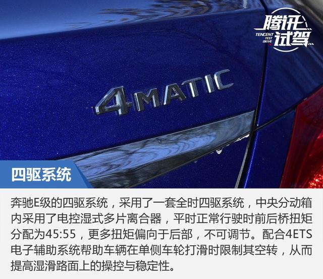 优美的冰上舞步--冰雪试驾北京奔驰E级