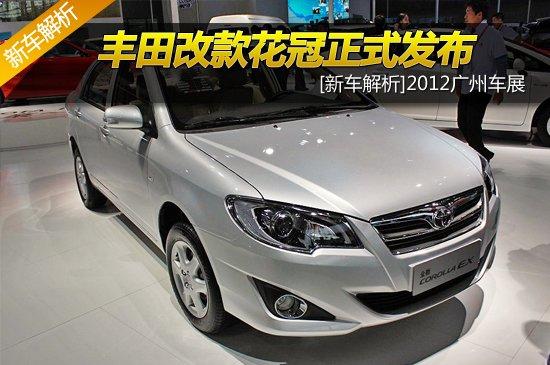 [新车解析]丰田改款花冠广州车展正式发布