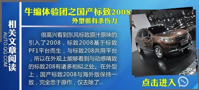 东风标致2008配全景天窗 氛围灯 高清图片