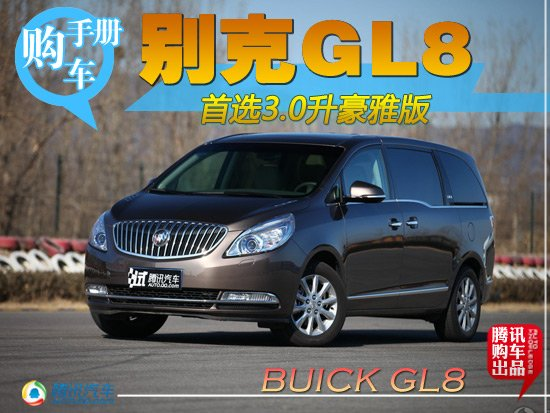 首选3.0升豪雅版 2013款GL8购车手册