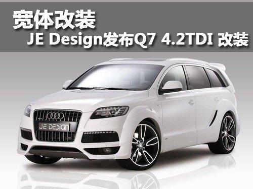 JE Design发布奥迪Q7 4.2TDI改装 宽体包围