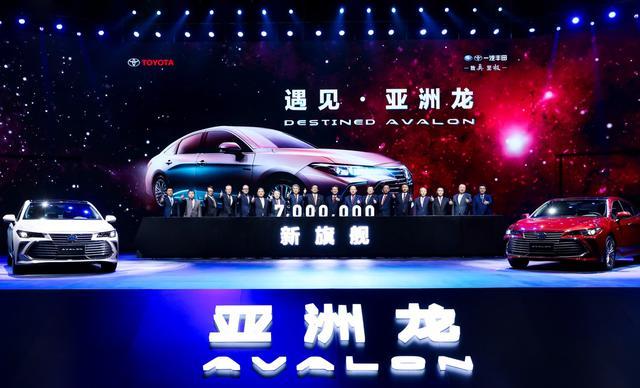 新旗舰亚洲龙耀世上市 一汽丰田二次创业再出发