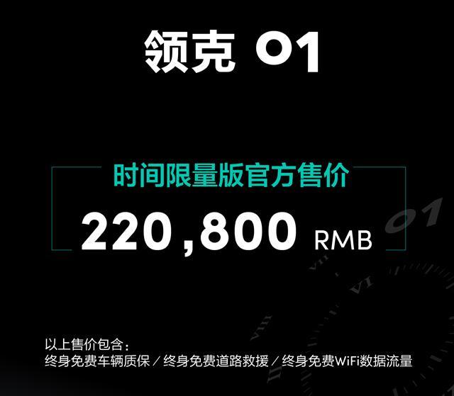 领克01正式上市 售价15.88-22.08万元