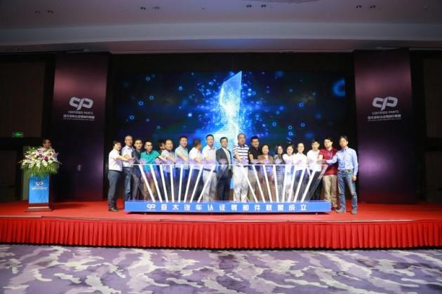 亚太汽车认证零部件联盟在无锡成立 凝聚行业力量构建质量认证和供应链体系