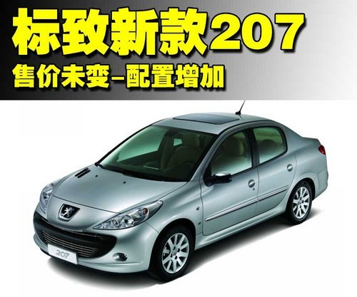 东风标致2010款207 售价未变-配置增加