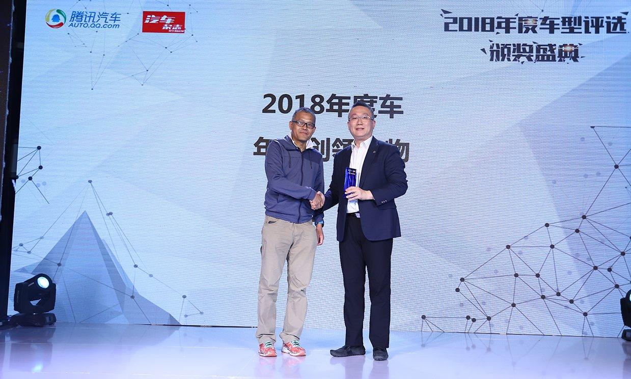 2018年度车型颁奖典礼-年度创领人物颁奖留影