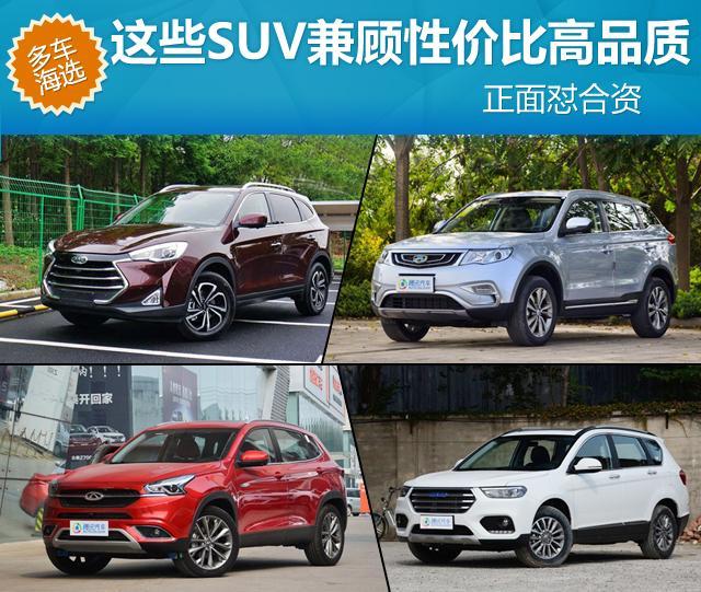正面怼合资 这些自主SUV兼顾性价比和高品质