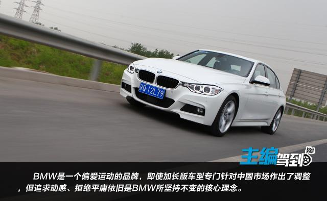 主编驾到第三期 驾驭者的追求-试驾BMW3系