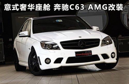 梅赛德斯奔驰C63 AMG改装 意式奢华座舱