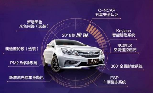 2018款比亚迪宋/F3/速锐上市 售价4.39万起