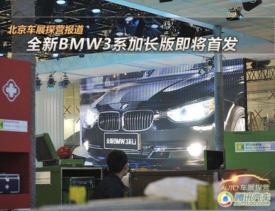 [北京车展探营]全新BMW3系加长版即将首发