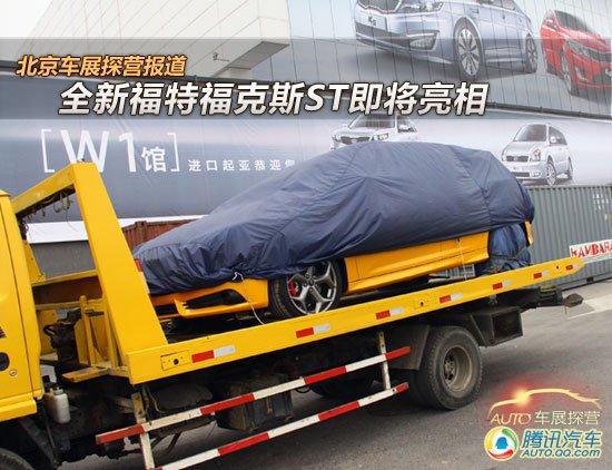 [北京车展探营]全新福特福克斯ST即将亮相