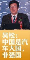 吴松:传祺是中国汽车工业变革 将推微混