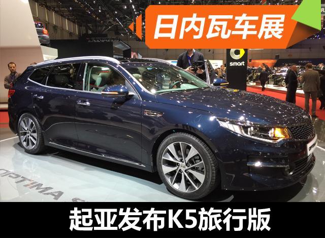 【2016日内瓦车展】起亚发布K5旅行版车型